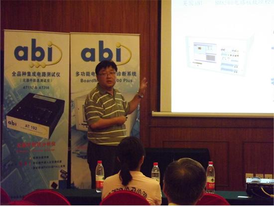金三航在航天某所举办英国ABI产品技术研讨会